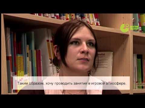 Центры изучения немецкого языка и экзаменационные центры. Языковые ассистенты.