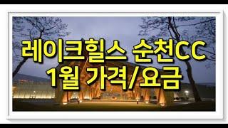 레이크힐스 순천CC 1월 가격/요금