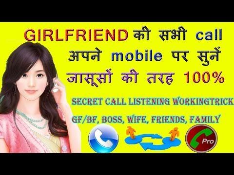 How To Spy Phone Calls Of Girlfriend Step By Step - Hidden Call Recording on My Mobile [Hindi] Urdu