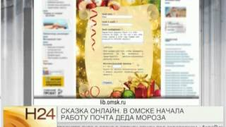 В Омске начала работу почта Деда Мороза