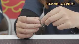 釣りエサの針への付け方 モエビ