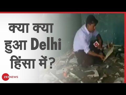 देखें: Delhi के