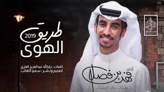 طريق الهوى  للشاعر : جارالله بن عبدالعزيز الغزي آداء: فهد بن فصلا 2019