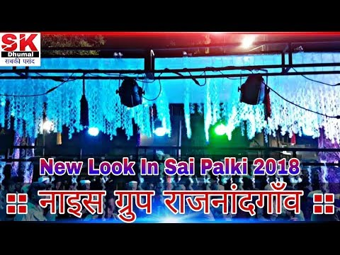 Odia Hit Song By Nice Dhumal Rajnandgaon In Sai Palki rjn 2018(New Look)