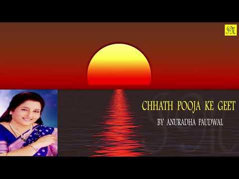 Chhath Puja Songs 2018   Chhath Pooja Ke Geet   Anuradha Paudwal   Chhath Puja Bhojpuri Songs 2018