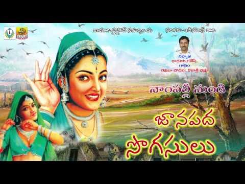 Nampalli Nundi  || Folk Songs || Janapada Geethalu Telugu || Telugu Folk Songs