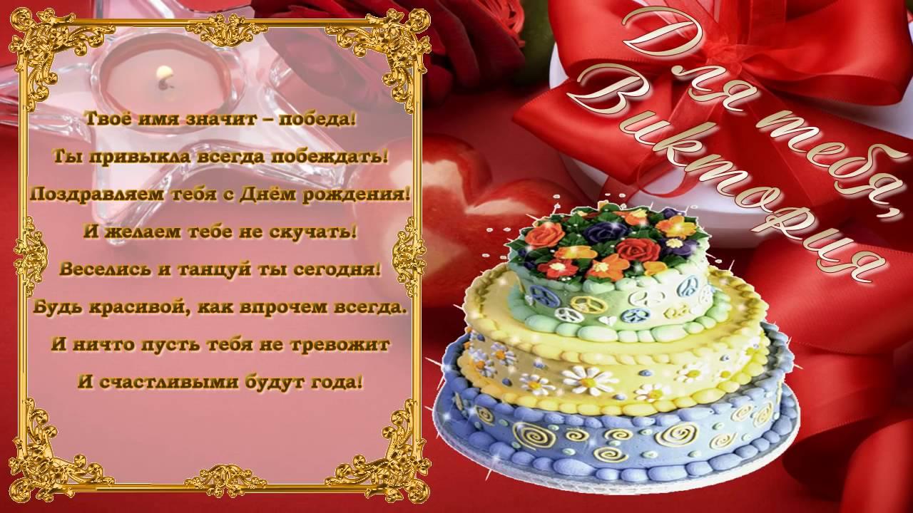 Поздравление с днем рождения для имени виктория