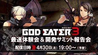 『GOD EATER 3』 最速体験会&開発サミット 報告会