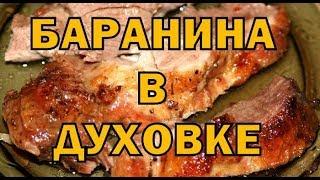 Баранина в Духовке Видео Рецепт