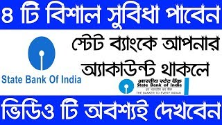 State Bank Of India (SBI) Good News And Update For All Customers । Latest Banking News Today । 2018