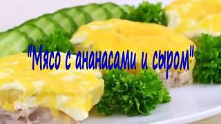 Мясо с ананасами и сыром .ПРАЗДНИЧНЫЙ РЕЦЕПТ ДЛЯ НОВОГОДНЕГО СТОЛА