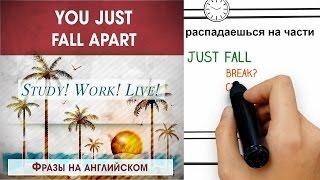 ✏ You just fall apart – #фразы на английском за 1 минуту! – Перевод фраз с русского на английский(, 2016-05-29T11:30:01.000Z)