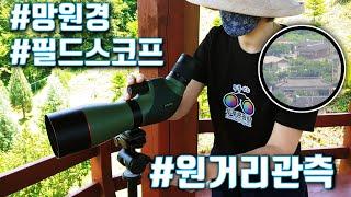 최고의 고배율 망원경 a.k.a. 필드스코프, 운남북방…