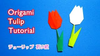 It is a way to fold a tulip in origami. 折り紙でチューリップを折る...