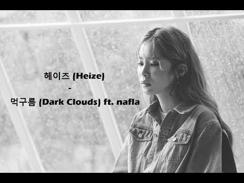 헤이즈 Heize - 먹구름 Dark Clouds ft. nafla Lyrics (HAN/ROM)