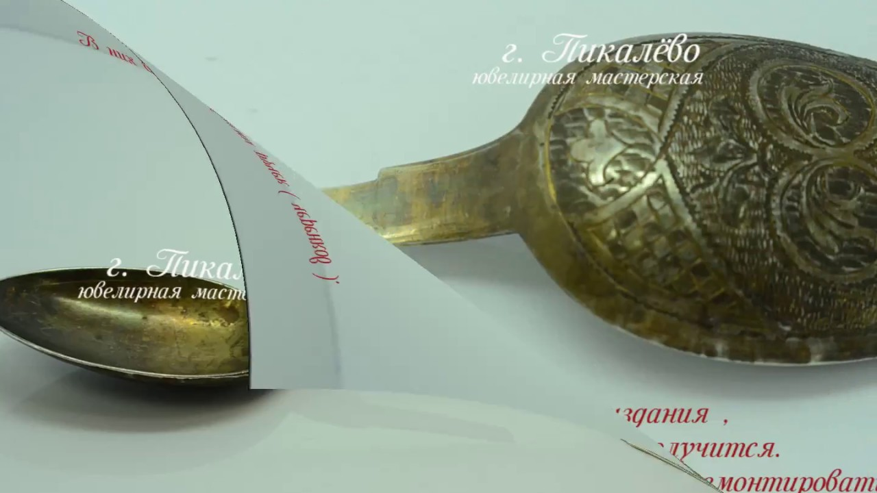 Серебряная ложка своими руками