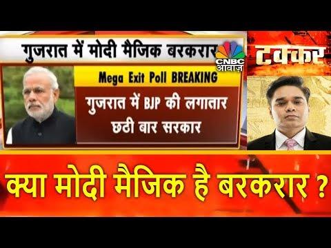 Gujarat Exit Poll | Big Breaking | क्या मोदी मैजिक है बरकरार? | Takkar | CNBC Awaaz