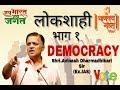 Jai Bharat Jai Jagat | Democracy (lokshahi) | Avinash Dharmadhikari (ex-ias) video