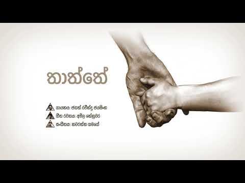 Thaththe ( තාත්තේ ) - Jagath Ravindra Jayasinghe [Official Audio]