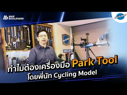 ร้าน Cycling Model กับเครื่องมือซ่อมจักรยาน Parktool