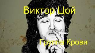 Download Виктор Цой - Группа Крови (Текст Песни, Lyrics) Mp3 and Videos