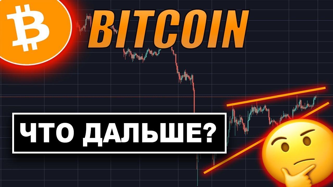 bitcoin grėsmė