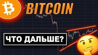 Криптовалюта Биткоин Прогноз | BITCOIN Что Дальше?!