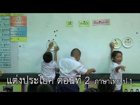ภาษาไทย ป.1 แต่งประโยค ตอนที่ 2 ครูปรียานาถ สุขสวัสดิ์