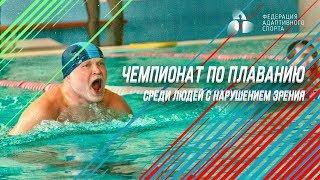 Чемпионат по плаванию Белгородской области 2019 Ракитное