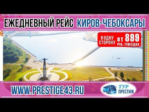 Автобус Киров Чебоксары 2018 | Тур Престиж | Расписание, цена, билеты