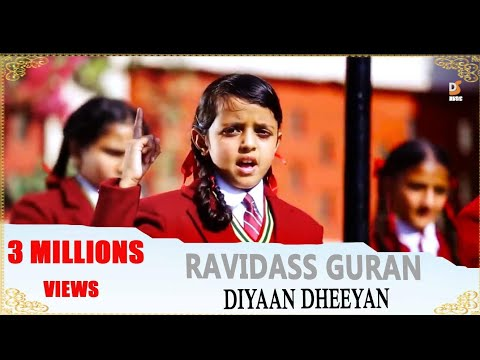 Ravidass Guran Diya Dheeyan | Muskan Salhan | DS Music | New Punjabi Devotional Songs 2016