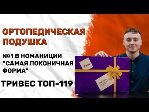 ОРТОПЕДИЧЕСКАЯ ПОДУШКА ТРИВЕС ТОП — 119 С ЭФФЕКТОМ ПАМЯТИ