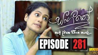 Sangeethe | Episode 281 09th March 2020