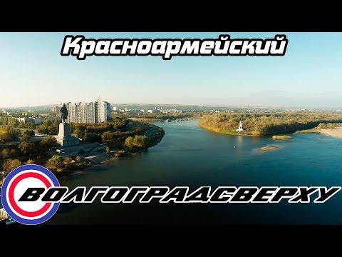 Волгоградсверху - Красноармейский (Волго-Донской канал им. Ленина)