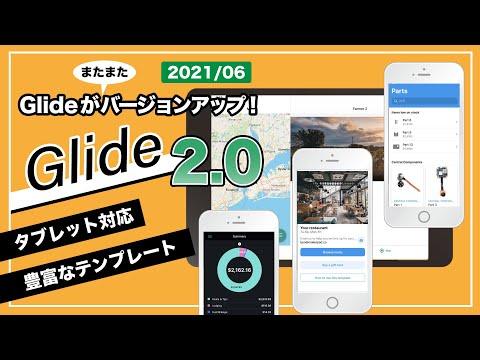 【Glide2.0】またまたバージョンアップ!タブレット対応や豊富なビジネス用テンプレなど、より「仕事で使えるGlide」に!