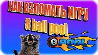ДЛИННЫЙ ПРИЦЕЛ В ИГРЕ 8 Ball Pool   КАК ВЗЛОМАТЬ ИГРУ ЧЕРЕЗ GGUARDIAN