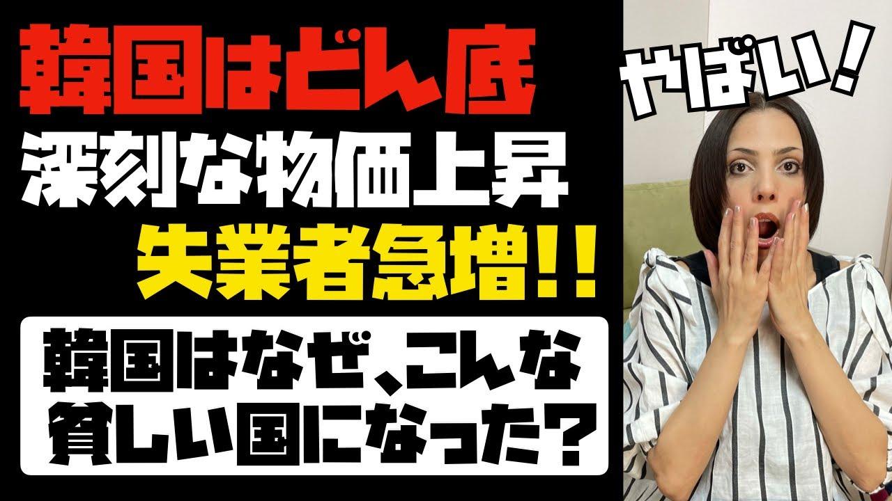 【韓国経済はどん底】深刻な物価上昇と失業者急増!!1ヶ月で100万人が失業。韓国はなぜこんな貧しい国になったのか?
