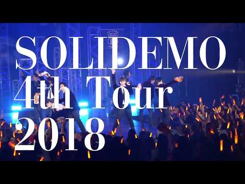 SOLIDEMO 4th TOUR 2018〜Fascinate〜告知ムービー