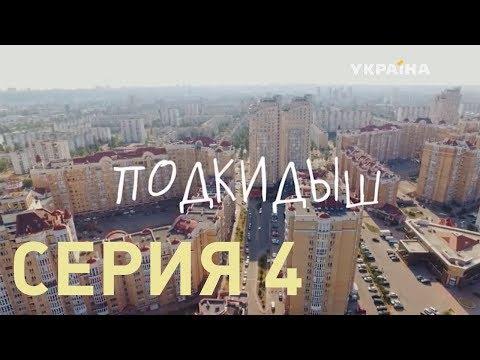 Подкидыш (Серия 4)