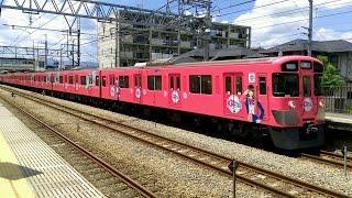 西武「KPP TRAIN」回送電車、仏子通過。9000系9101F。 きゃりーぱみゅぱ...