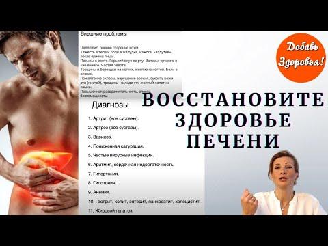 Как восстановить здоровье