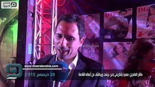 مصر العربية | ظافر العابدين: سعيد بتكريمى بدير جيست ويكشف عن أعماله القادمة