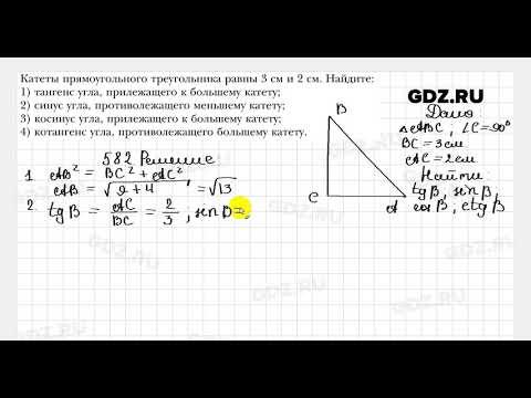 № 582 - Геометрия 8 класс Мерзляк