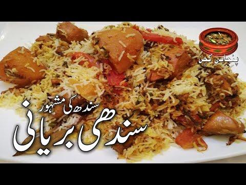 Sindhi Biryani, Pakistan's Famous Traditional Sindhi Biryani in Recipe (Punjabi kitchen)