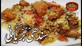 Sindhi Biryani, Pakistan's Famous Traditional Sindhi Biryani in Recipe (Punjabi kitchen)