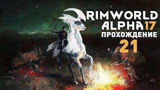 Прохождение RimWorld Alpha 17 EXTREME: #21 - МЕХАНОИДЫ И КУЧИ ТРУПОВ !