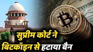 SC ने Cryptocurrency पर लगाई RBI की रोक को हटाया, अब India में खरीद-बेच सकेंगे Bitcoin