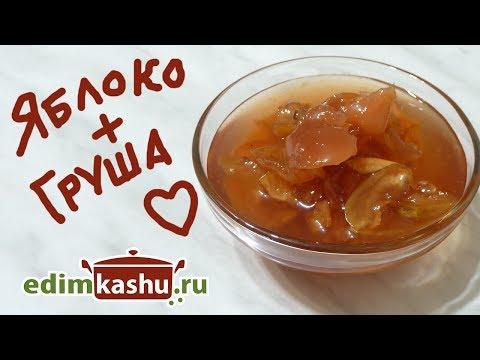 Очень вкусное и ароматное Варенье из Яблок и Груш/ Домашние заготовки на зиму
