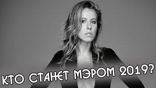 Смотреть видео Ксения Собчак может стать мэром Санкт Петербурга онлайн