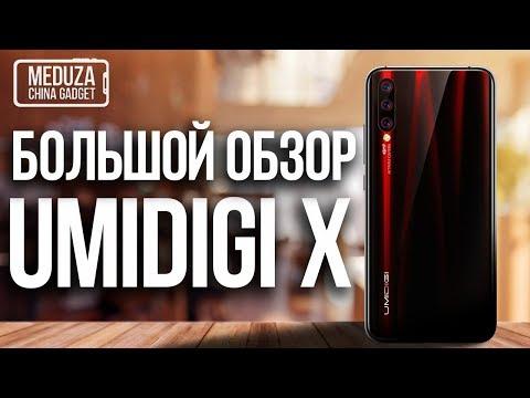 БОЛЬШОЙ ОБЗОР UMIDIGI X - Первый смартфон UMIDIGI со сканером в экране - МНОГО примеров фото и видео
